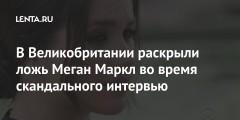 В Великобритании раскрыли ложь Меган Маркл во время скандального интервью