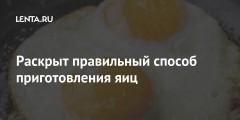 Раскрыт правильный способ приготовления яиц