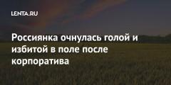 Россиянка очнулась голой и избитой в поле после корпоратива