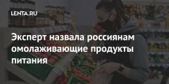 Эксперт назвала россиянам омолаживающие продукты питания