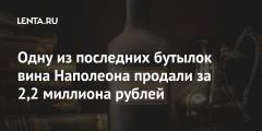 Одну из последних бутылок вина Наполеона продали за 2,2 миллиона рублей