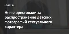 Няню арестовали за распространение детских фотографий сексуального характера