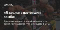 «Я дрался с настоящим зомби». Крушение надежд и новый чемпион: кто занял место Хабиба Нурмагомедова в UFC?