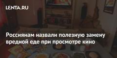 Россиянам назвали полезную замену вредной еде при просмотре кино
