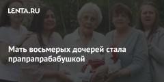 Мать восьмерых дочерей стала прапрапрабабушкой