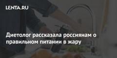 Диетолог рассказала россиянам о правильном питании в жару