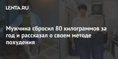 Мужчина сбросил 80 килограммов за год и рассказал о своем методе похудения