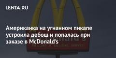 Американка на угнанном пикапе устроила дебош и попалась при заказе в McDonald's