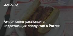 Американец рассказал о недостающих продуктах в России