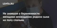 Не знавшая о беременности женщина неожиданно родила сына на полу спальни