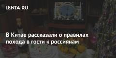 В Китае рассказали о правилах похода в гости к россиянам