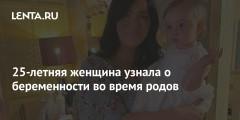 25-летняя женщина узнала о беременности во время родов