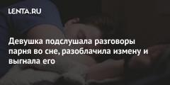 Девушка подслушала разговоры парня во сне, разоблачила измену и выгнала его