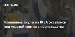 Плюшевые акулы из IKEA оказались под угрозой снятия с производства