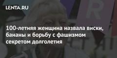 100-летняя женщина назвала виски, бананы и борьбу с фашизмом секретом долголетия