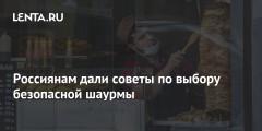 Россиянам дали советы по выбору безопасной шаурмы
