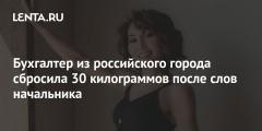 Бухгалтер из российского города сбросила 30 килограммов после слов начальника