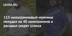 115-килограммовый мужчина похудел на 40 килограммов и раскрыл секрет успеха